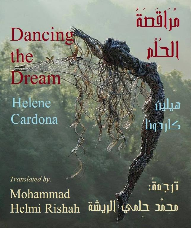 """Dancing the Dream"" translated by Mohammad Helmi Rishah"