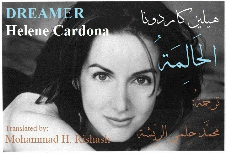"""Dreamer"" translated by Mohammad Helmi Rishah"