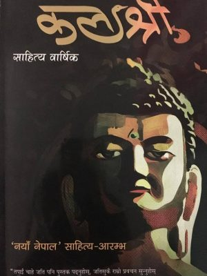 Kalashree, Vol. 6