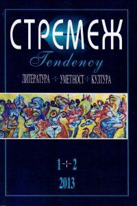 Stremezh, No. 1-2, 2013